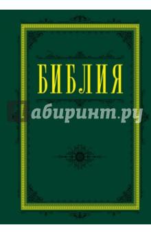 Библия. Книги Священного Писания Ветхого и Нового Завета (зеленая)