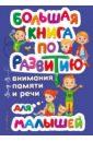 Большая книга по развитию внимания, памяти и речи для малышей, Александрова Ольга Викторовна