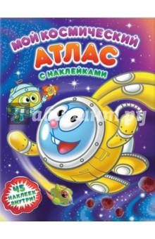 Купить Мой космический атлас с наклейками. Космические каникулы Смешариков, Геодом, Знакомство с миром вокруг нас