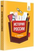 История России в кармане. Справочник для 7-11 классов