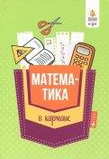 Математика в кармане. Справочник для 7-11 классов