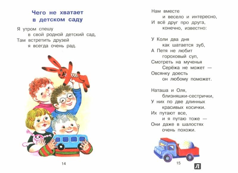 Иллюстрация 1 из 18 для Иду в детский сад - Синявский, Лагздынь, Коваль, Кухаркин | Лабиринт - книги. Источник: Лабиринт