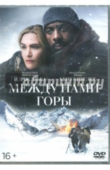 Zakazat.ru: Между нами горы (DVD).