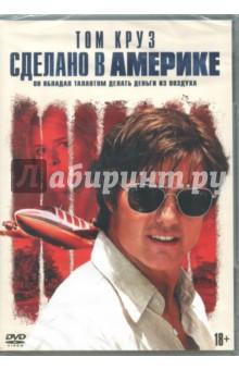 Сделано в Америке (DVD)