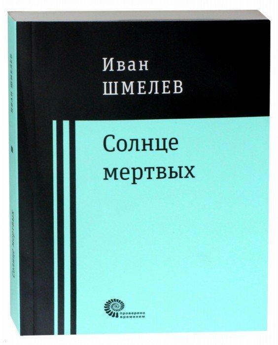 Иллюстрация 1 из 16 для Солнце мертвых - Иван Шмелев   Лабиринт - книги. Источник: Лабиринт