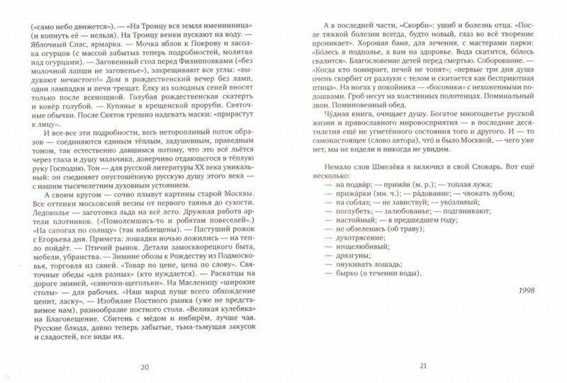 Иллюстрация 4 из 16 для Солнце мертвых - Иван Шмелев | Лабиринт - книги. Источник: Лабиринт
