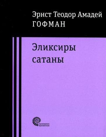 Эликсиры сатаны, Гофман Эрнст Теодор Амадей