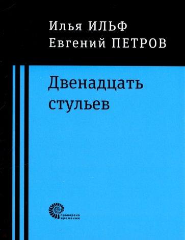 Двенадцать стульев, Ильф Илья Арнольдович, Петров Евгений Петрович