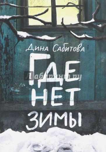 Где нет зимы, Сабитова Дина Рафисовна