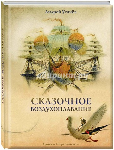 Сказочное воздухоплавание, Усачев Андрей Алексеевич