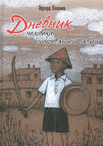 Дневник человека с деревянной саблей, Пашнев Эдуард Иванович