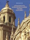 Архитектура Южной Испании эпохи барокко. Формирование национального стиля