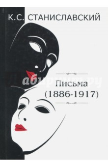 Письма (1886-1917)