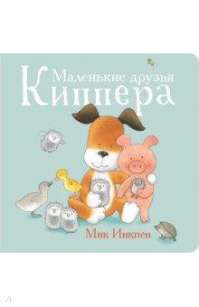 Купить Маленькие друзья Киппера, Поляндрия, Современные сказки зарубежных писателей