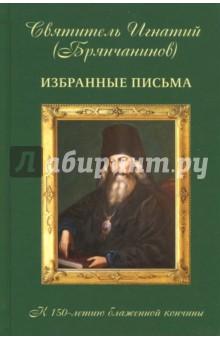 Избранные письма свт. И. Брянчанинова
