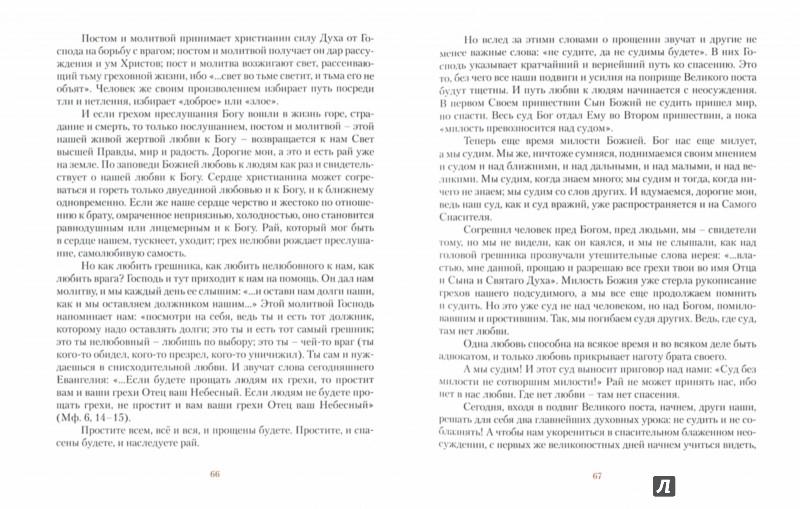 Иллюстрация 1 из 6 для За Христом по крестному пути. Проповеди Великого Поста - Иоанн Архимандрит | Лабиринт - книги. Источник: Лабиринт