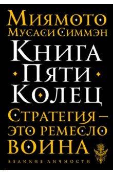 Книга Пяти Колец. Стратегия - это ремесло воина