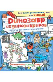 Купить Динозавр из динозавриков и другие забавные головоломки, Эксмодетство, Головоломки, игры, задания