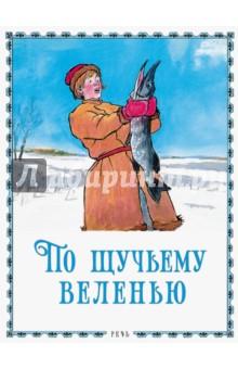 Купить По щучьему велению, Речь, Русские народные сказки