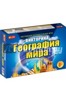 """Настольная игра-викторина """"География мира"""" (12120022Р)"""