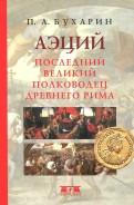Аэций. Последний великий полководец Древнего Рима