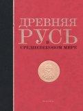 Древняя Русь в средневековом мире. Энциклопедия