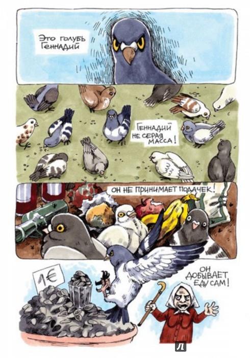 Иллюстрация 1 из 15 для Голубь Геннадий - Koro | Лабиринт - книги. Источник: Лабиринт