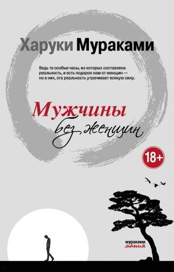 Мужчины без женщин, Мураками Харуки