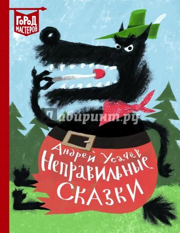 Неправильные сказки, Усачев Андрей Алексеевич