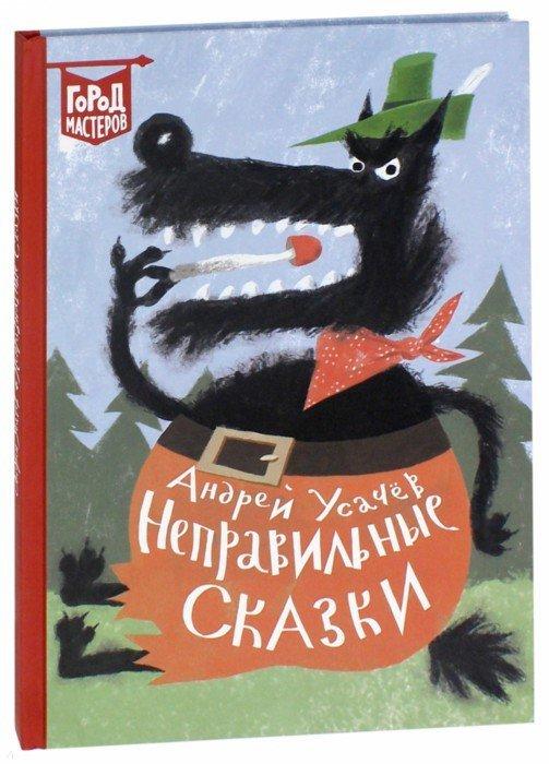 Иллюстрация 1 из 44 для Неправильные сказки - Андрей Усачев | Лабиринт - книги. Источник: Лабиринт