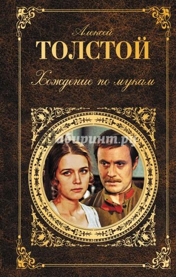 Хождение по мукам, Толстой Алексей Николаевич