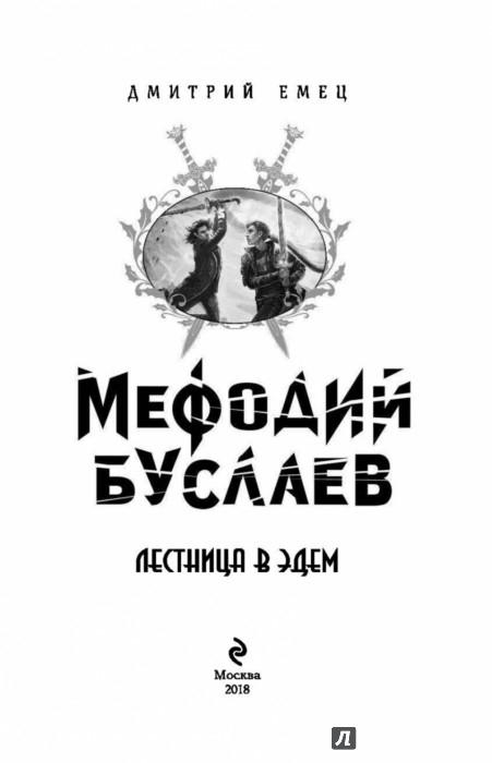 Иллюстрация 1 из 40 для Лестница в Эдем - Дмитрий Емец | Лабиринт - книги. Источник: Лабиринт