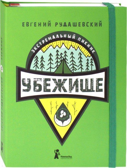 Иллюстрация 1 из 17 для Убежище - Евгений Рудашевский | Лабиринт - книги. Источник: Лабиринт