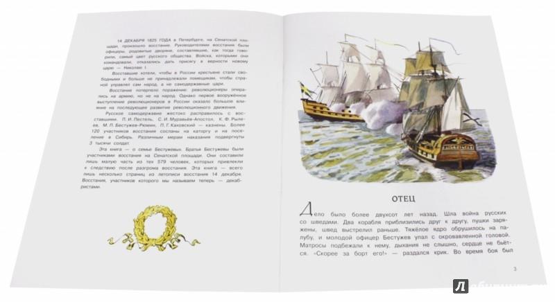 Иллюстрация 1 из 19 для Страницы истории. Братья Бестужевы - Натан Эйдельман | Лабиринт - книги. Источник: Лабиринт