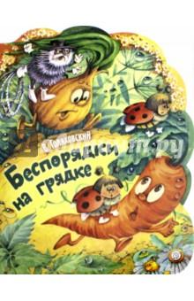 Голяховский Владимир » Жили-были книжки. Беспорядки на грядке