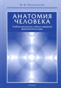 Анатомия человека. Учебник для высших учебных заведений физической культуры