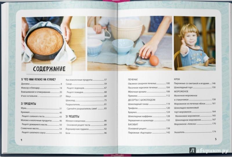 Иллюстрация 1 из 50 для Пироговедение для детей - Ирина Чадеева | Лабиринт - книги. Источник: Лабиринт