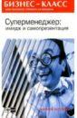 Суперменеджер: имидж и самопрезентация, Альтшуллер А.А.