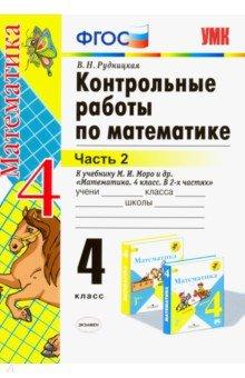 Математика. 4 класс. Контрольные работы к учебнику М. И. Моро и др. Часть 2. ФГОС