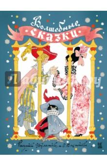 Волшебные сказки азбукварик золушка и другие сказки говорящие сказки