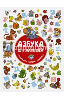 Азбука для малышей издательство аст азбука электроники