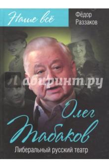 Олег Табаков. Либеральный русский театр куплю джек рассел терьера в саратове