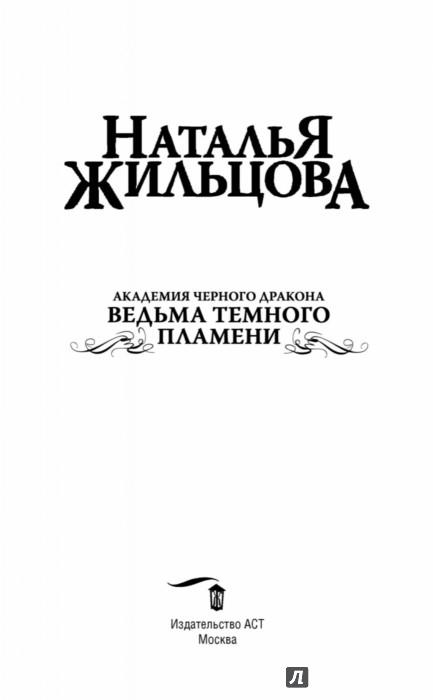 Иллюстрация 1 из 15 для Академия черного дракона. Ведьма темного пламени - Наталья Жильцова | Лабиринт - книги. Источник: Лабиринт