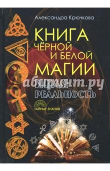 Книга Черной и Белой магии. Иная Реальность александра крючкова игра в иную реальность книга знаний