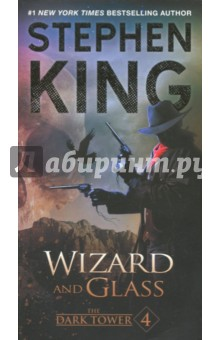 Dark Tower IV. Wizard and Glass king s dark tower song of susannah
