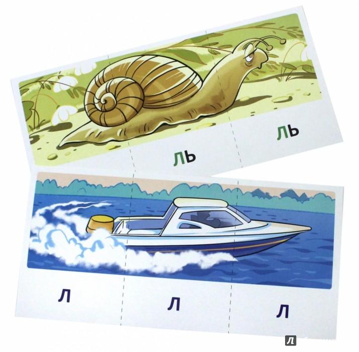 Иллюстрация 1 из 11 для Набор карточек для детей 4-7 лет. Играем со звуками. Звуки [Л], [Л'] - Снежана Танцюра | Лабиринт - книги. Источник: Лабиринт