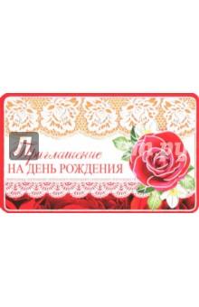 Приглашение на День рождения (ПМ-10609)