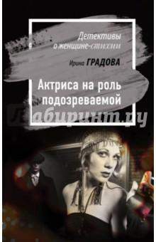 Актриса на роль подозреваемой посторонним вход воспрещен табличка в смоленске