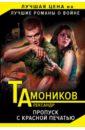 Пропуск с красной печатью, Тамоников Александр Александрович