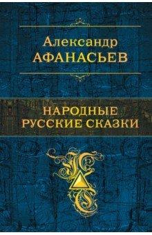 Купить Народные русские сказки, Эксмо, Русские народные сказки